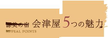 源美の宿 会津屋5つの魅力